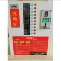 小区投币电动车充电器 10路充电站 型号:ZY-007