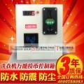 最新升級版 高品質程控型投幣洗衣機控制箱 質保3年