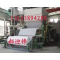 4000mm/500min三叠网多缸箱板纸造纸机
