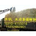 木钠价格、木钠厂家