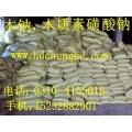 木钠-木钙