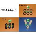 P220  P218高壓泵 水封 單向閥  柱塞