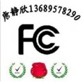 2.4G遙控飛機臺灣NCC認證藍牙游戲手柄FCC認證做過很多