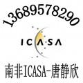 蓝牙手表ICASA认证安卓智能播放器IEC60065测试报告