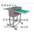 版面清洁机/片材基板除尘机ZD440导光板清洁机