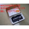广州销售MSR206U会员磁条卡读写器 磁卡读写器 送软件
