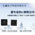 回收三星手机CPU