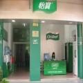 广州海珠区102大院怡宝桶装水订水送机热线