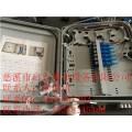 12芯光纖分纖箱