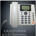 增城安装联通座机,广州无线固话卡安装咨询电话