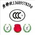 智能投影仪CCC认证无线路由器NCC认证快捷协助整改