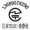 蓝牙音箱MIC认证日本TELEC电波法电池UN38.3报告