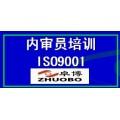 慈溪ISO9001内审员培训