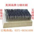 美国原装进口印刷用钢丝刷刷毛柔软有弹性