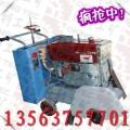 供应柴油混凝土切割机  混凝土切割机  柴油切割机