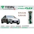 TEIN 正品 天御 FLEX A系列 避震器豐田86套裝