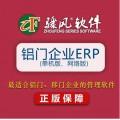 骤风铝门、移门ERP管理软件2015版