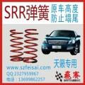 熱銷SRR加強彈簧汽車彈簧防塌尾加強加高新/老天籟專