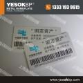 上海条形码_管理金属条形码,物联网金属条形码标牌