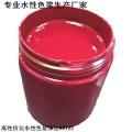 色浆生产厂家降价促销水性通用色浆洋红R2122