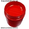 色浆生产厂家降价促销水性通用色浆大红R2254