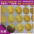 激光標志+VOID防偽商標+高難度防偽印刷+防偽標