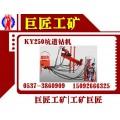 【KY250全液压钻机】蝉联全国销售冠军|坑道钻机选巨匠