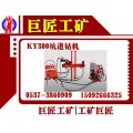 【KY300全液压钻机】巨匠品质怎样扫除您采购后顾之忧的