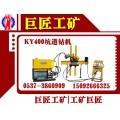 不是所有的【KY400全液压钻机】都是巨匠牌坑道钻机