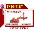 批量生产【ZDY650全液压坑道钻机】低价席卷全国