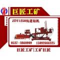 【ZDY1250全液压坑道钻机】质量卓越深得好评