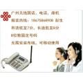 广州番禺大石报装座机安装无线固话