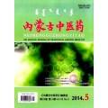 內蒙古中醫藥雜志期刊風采