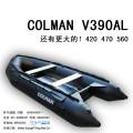 COLMAN V390AL军用橡皮艇冲锋舟救援船只