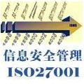 ISO27001信息安全管理体系认证服务