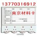 磁性材料卡厂家、磁性货架卡、磁性防水卡