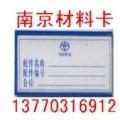 供应物资标牌、磁性材料卡、磁性库位卡