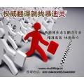 北京同聲傳譯公司哪家比較好?