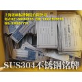 上海金属标牌|上海机械设备铭牌|上海工业设备铭牌|机械铝牌
