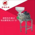 透明殼電動磨漿機125-2S米漿機米皮機米粉機