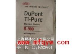 进口钛白粉R900/美国进口杜邦钛白粉R900_供应_满分企业网