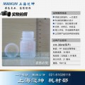 30ml 本白塑料瓶PP瓶,样品瓶,液体瓶,粉末瓶,大口瓶,试剂瓶,聚丙烯瓶