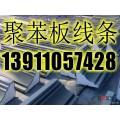 大兴区聚苯板线条生产厂家