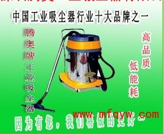工厂吸尘器,工厂用吸尘器-腾奥专供