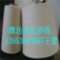 金億紗線      精梳全棉32支、36支