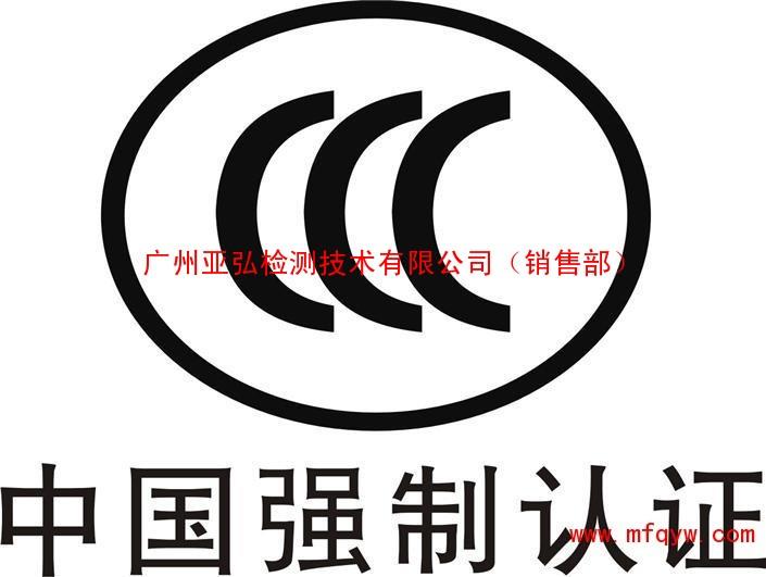 专业电线电缆ccc认证代理服务