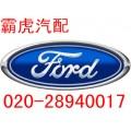 福特福克斯汽车配件