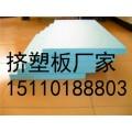 供应北京挤塑板价格