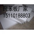 供应北京聚苯板价格