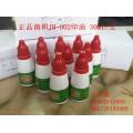 專用回單機印油,菌和JH-002印油30ML